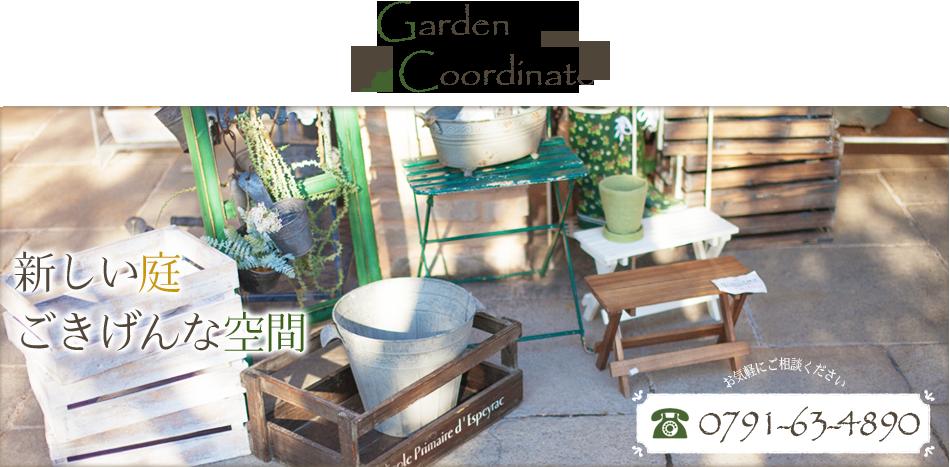 新しい庭、ごきげんな空間 Garden Coodinate