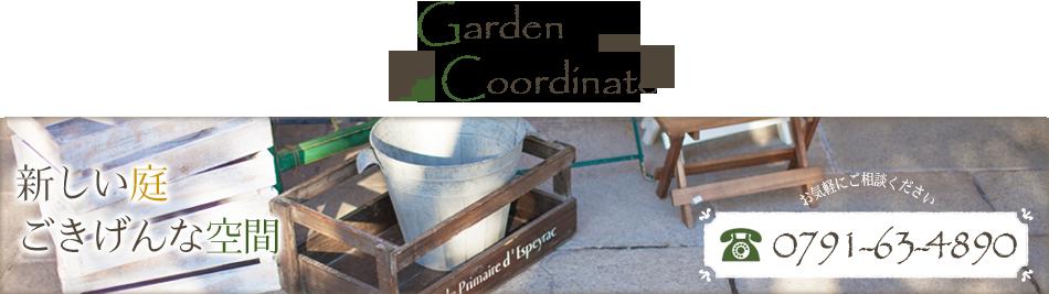 新しい庭、ごきげんな空間 Garden Coodinate お気軽にご相談ください Tel:0791-63-4890